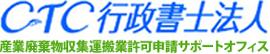 CTC行政書士法人|産業廃棄物収集運搬許可申請サポートオフィス